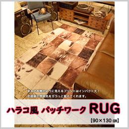 デザイン ラグ マット ハラコ風 パッチワーク プリント オシャレ  W90×D130cm カフェ ディスプレイ ベッドルーム リビング 東谷 Azumaya AZ(RG-12)
