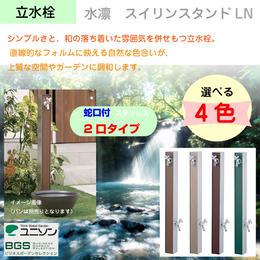 【ユニソン 立水栓 水凛スタンドLN】水栓柱  2口  双口  フォーセット(全4色)MYT-241