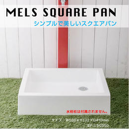 【 MELS メルス 】スクエアパン ホワイト MGA-P146