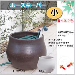 タカショー【ホースキーパー】信楽焼 陶器 ホース収納 ≪小≫ (全2色) TK-1268