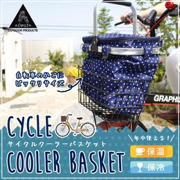 【OWLS OUTDOOR あまの】サイクル クーラーバスケット ブルードット 保冷 保温AM-P6(SAS1832)