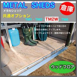 【METAL  SHEDS メタルシェッド】オプション ≪TM2W用≫ ウッドフロア 物置 屋外収納 敷板 GA-341