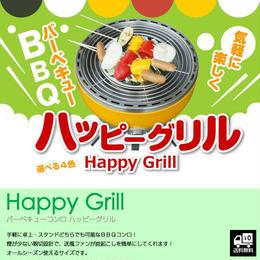 【Hiraki ヒラキ】Happy Grill Set ハッピーグリル セット(全4色)HK