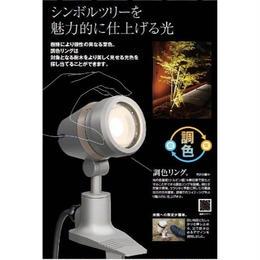 アウトレット ライティング 照明【100V LED調色ライト】De-SPOT 5m プラグ付 グレイッシュゴールド 庭 スポットライト TK-942(HFE-C35G)