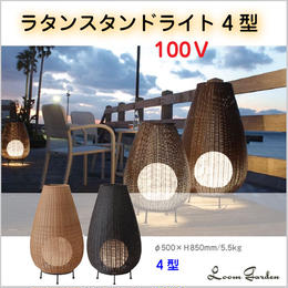 【LoomGarden】100Vラタンスタンドライト 4型【全2色】TK-P961