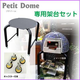 【 PETIT DOME プチドーム 】家庭用 ピザ焼き 石窯 (専用架台 キャスター付き)GA-251