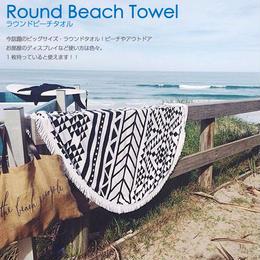 【ラウンド ビーチタオル】タッセル付 パイル素材 マット【全4種類】KG