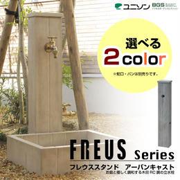 ユニソン【FREUS/フレウス】フレウススタンド アーバンキャスト (全2色)双口 2口 MYT-P242