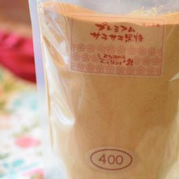 ダイナミックバージョン ☆ 【400g】プレミアム サラサラ黒糖