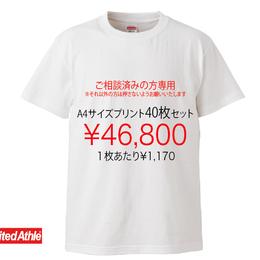 LINE@にて打ち合わせ済みの方限定注文品(A4サイズ40枚セット)
