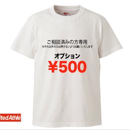 LINE@にて打ち合わせ済みの方限定注文品(オプション)
