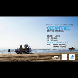 サーフィンを通して地球と向き合うロードムービー『OCEANTREE - The Journey of Essence 』特別上映会チケット