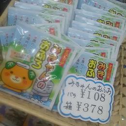 箱入りみきゃん入浴剤(3包入)
