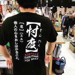 忖度Tシャツ おもしろTシャツシリーズ