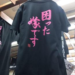 困った嫁ですTシャツ おもしろTシャツ