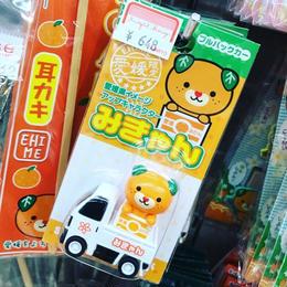 みきゃんプルバッグカー(車のおもちゃ