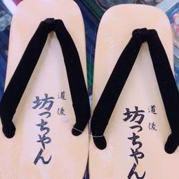 坊ちゃん草履(2Lサイズ)