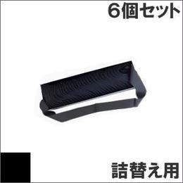 EF-1229 / KLP-100 (B) ブラック サブリボン 詰替え用 NEC(日本電気) 汎用新品 (6個セットで、1個あたり2200円です。)