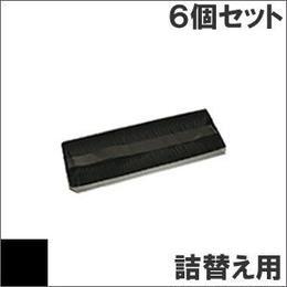 ML8720 / SZ-11715 ( B ) ブラック サブリボン 詰替え用 OKI(沖データ) 汎用新品 (6個セットで、1個あたり1700円です。)
