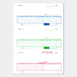 納品書(4111) OBC(オービック)商奉行対応 1箱(1,000枚)汎用新品