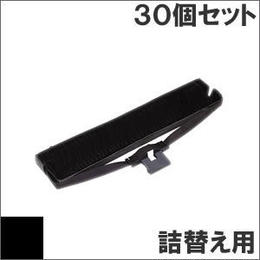 VP1800RP ( B ) ブラック リボンパック 詰替え用 EPSON(エプソン) 汎用新品 (30個セットで、1個あたり1550円です。)