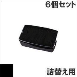 ML8360S/SE/SV / SZ117431 ( B ) ブラック サブリボン 詰替え用 OKI(沖データ) (6個セットで、1個あたり700円です。)