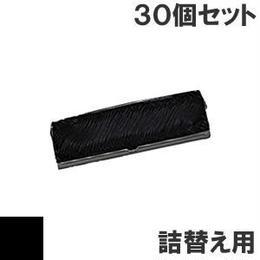 PC-PD1130 / PC-PD2160 ( B ) ブラック サブリボン 詰替え用 HITACHI(日立) 汎用新品 (30個セットで、1個あたり1600円です。)