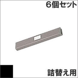 ML8480 / RN1-00-007 / RN6-00-007 ( B ) ブラック サブリボン 詰替え用 OKI(沖データ) 汎用新品 (6個セットで、1個あたり1800円です。)