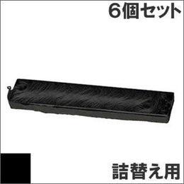 VP5200RP ( B ) ブラック サブリボン 詰替え用 EPSON(エプソン) 汎用新品 (6個セットで、1個あたり1800円です。)