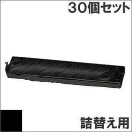 VPF2000RP ( B ) ブラック リボンパック 詰替え用 EPSON(エプソン) 汎用新品 (30個セットで、1個あたり1900円です。)