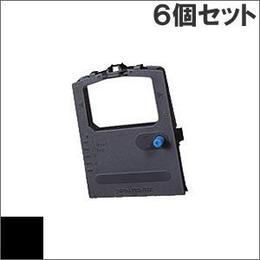 ML8340HE / RN6-00-005 ( B ) ブラック インクリボン カセット OKI(沖データ) 汎用新品 (6個セットで、1個あたり1300円です。)