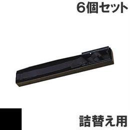 KD-38PC / 50PC / 55PC ( B ) ブラック サブリボン 詰替え用 HITACHI(日立) 汎用新品 (6個セットで、1個あたり2200円です。)