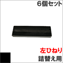 ML8570 / SZ-11715 ( B ) ブラック サブリボン 詰替え用(左ひねり) OKI(沖データ) 汎用新品 (6個セットで、1個あたり1700円です。)