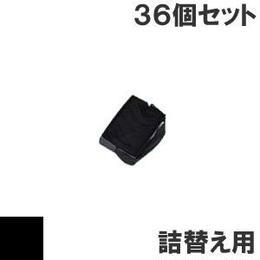 5577-G02 / S02 / 38F5676 ( B ) ブラック サブリボン 詰替え用 IBM(アイビーエム)Ricoh(リコー) 汎用新品 (36個セットで、1個あたり500円です。)