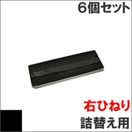 ML8720 / SZ-11715 ( B ) ブラック サブリボン 詰替え用(右ひねり) OKI(沖データ) 汎用新品 (6個セットで、1個あたり1700円です。)