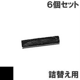 5227 / 3285017 ( B ) ブラック サブリボン 詰替え用 IBM(アイビーエム)Ricoh(リコー) 汎用新品 (6個セットで、1個あたり2200円です。)