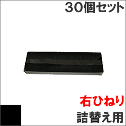 ML8570 / SZ-11715 ( B ) ブラック サブリボン 詰替え用(右ひねり) OKI(沖データ) 汎用新品 (30個セットで、1個あたり1500円です。)