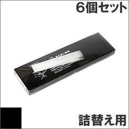 EF-1612 (B) ブラック サブリボン 詰替え用 NEC(日本電気) 汎用新品 (6個セットで、1個あたり4300円です。)