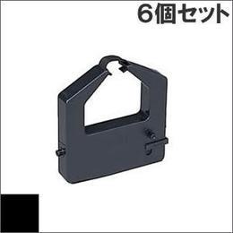 DPK3000 / 0322811 ( B ) ブラック インクリボン カセット Fujitsu(富士通) 汎用新品 (6個セットで、1個あたり1050円です。)