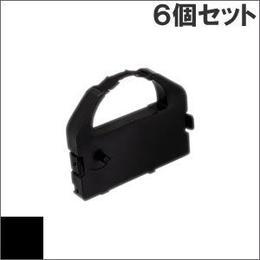 VP2500RC ( B ) ブラック インクリボン カセット EPSON(エプソン) 汎用新品 (6個セットで、1個あたり980円です。)  のコピー