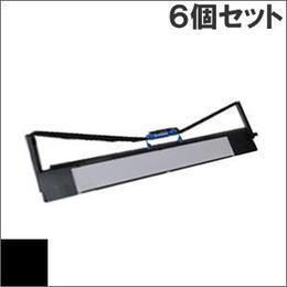 H-80 / HP-80 / 0322930 ( B ) ブラック インクリボン カセット Fujitsu(富士通) 汎用新品 (6個セットで、1個あたり2000円です。)