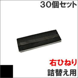 ML8720 / SZ-11715 ( B ) ブラック サブリボン 詰替え用(右ひねり) OKI(沖データ) 汎用新品 (30個セットで、1個あたり1500円です。)
