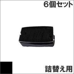 VP4000RC ( B ) ブラック サブリボン 詰替え用 EPSON(エプソン) 汎用新品 (6個セットで、1個あたり1400円です。)