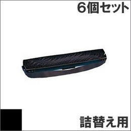 ERC-20 ( B ) ブラック / リボンパック 7P1VP80K 詰替用 EPSON(エプソン) 汎用新品 (6個セットで、1個あたり800円です。)