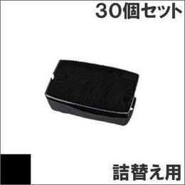 ML8360S/SE/SV / SZ117431 ( B ) ブラック サブリボン 詰替え用 OKI(沖データ) 汎用新品 (30個セットで、1個あたり500円です。)