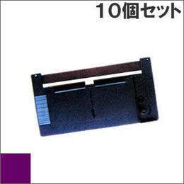 ERC-18 ( P ) パープル インクリボン カセット EPSON(エプソン) 汎用新品 (10個セットで、1個あたり800円です。)