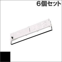 VP5000RC ( B ) ブラック インクリボン カセット EPSON(エプソン) 汎用新品 (6個セットで、1個あたり3150円です。)