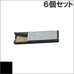 F6675ジュピター / 0311130 ( B ) ブラック インクリボン カセット Fujitsu(富士通) 汎用新品 (6個セットで、1個あたり4750円です。)