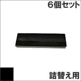 SDM-6 / 0325260 ( B ) ブラック サブリボン 詰替え用 Fujitsu(富士通) 汎用新品 (6個セットで、1個あたり1700円です。)