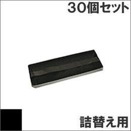 ML8720 / SZ-11715 ( B ) ブラック サブリボン 詰替え用 OKI(沖データ) 汎用新品 (30個セットで、1個あたり1500円です。)